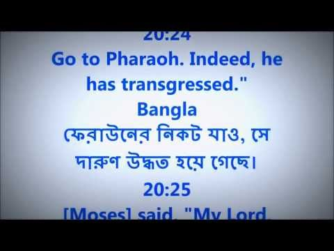Surat Ţāhā (Ta-Ha) (20) Translated in Bengali Audio + Transcript