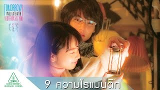 9 ความโรแมนติก Tomorrow I will date with Yesterday's you