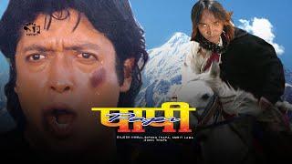 getlinkyoutube.com-Papi (Nepali Movie)