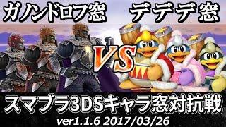 【スマブラ3DS】ガノンドロフ窓VSデデデ窓対抗戦(ストック引継/5on5) / Smash 4 3DS Crew Battle - Ganondorf Crew VS Dedede Crew