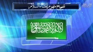 getlinkyoutube.com-(تصحيح مفهوم إفشاء السلام) للشيخ الدكتور عبد الرحمن الحجي
