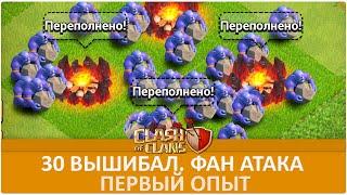 getlinkyoutube.com-30 Вышибал. Фан атаки. Первый опыт | Clash of Clans