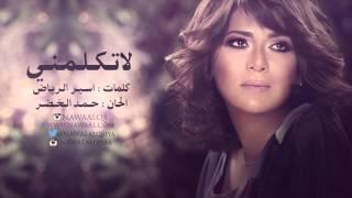 getlinkyoutube.com-نوال الكويتية - لاتكلمني  | 2014