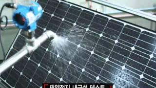 getlinkyoutube.com-태양전지, LG를 부탁해!