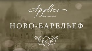 getlinkyoutube.com-Ново-Барельеф Applico. Производство и монтаж