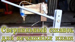 getlinkyoutube.com-Сверлильный станок для печатных плат