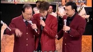 getlinkyoutube.com-夏褘+訪英台+縴夫之愛+戲鳳+台灣的歌