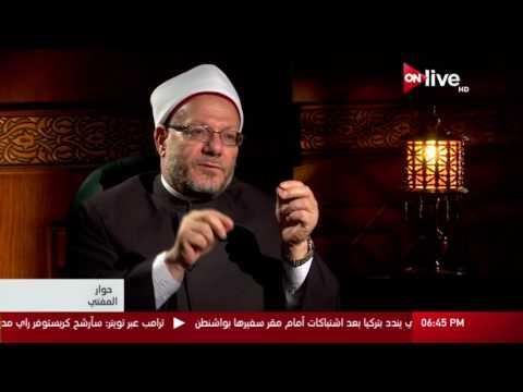 حلقة حوار المفتي .. الأربعاء 7 يونيو 2017