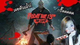 getlinkyoutube.com-เรื่องสยองของคืนวันศุกร์ ต้องเชือด! | Friday The 13th The Game [zbing z.]