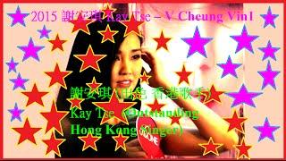 getlinkyoutube.com-2015 Kay Tse 謝安琪 (香港出色女歌手)( 高登女神選舉-歷屆冠軍)1/3 Kay Tse  (Hong Kong Outstanding Female Singer)