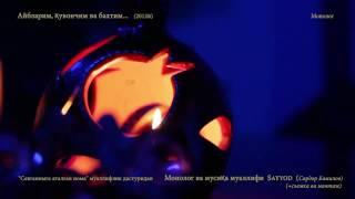 getlinkyoutube.com-Sayyod-Айбларим, қувончим ва бахтим... (монолог)