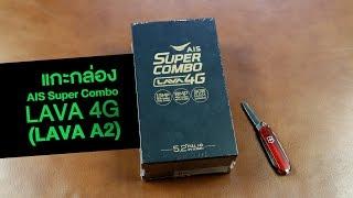 getlinkyoutube.com-แกะกล่อง พรีวิว ais Super Combo LAVA 4G (LAVA A2)