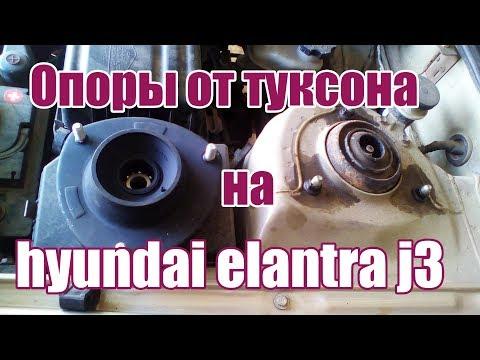 Установка опорных подшипников от hyundai tucson на Hyundai Elantra J3