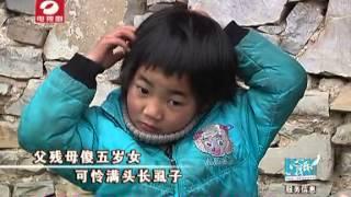 感人:中国贫困山区的孩子