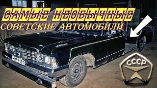 getlinkyoutube.com-Самые необычные советские автомобили [АВТО СССР]