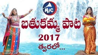 Bathukamma Song 2017    Promo    mictv   