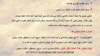 getlinkyoutube.com-Joghans in treasure class1 جوغان شناسی در گنج