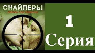getlinkyoutube.com-Снайперы. Любовь под прицелом - 1 серия (1 сезон) / Сериал / 2012 / HD 1080p
