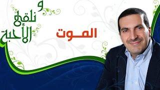 getlinkyoutube.com-الموت - ونلقى الأحبة - عمرو خالد