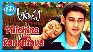 getlinkyoutube.com-Pilichina Ranantava Song - Athadu Movie, Mahesh Babu, Trisha, Trivikram Srinivas, Mani Sharma
