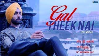 Gal Theek Nai : Jyoti Nooran   Sat Shri Akaal England   Jatinder Shah   New Punjabi Songs 2017
