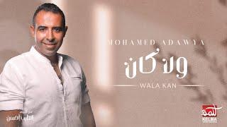 getlinkyoutube.com-Wala Kan - Mohamed Adawya   ولا كان - محمد عدويه
