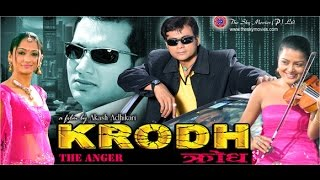 Movie Krodh - A Film by Akash Adhikari - Starring Nikhil Upreti, Jal Shah and  Rekha Thapa