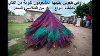 getlinkyoutube.com-( زانغبوتو فودو ) مهرجان السحر والشعوذة في بنين