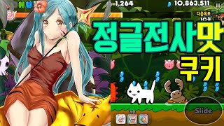 "getlinkyoutube.com-쿠키런] 정글전사맛쿠키+당근낚시대 ""레전드리"" [희바]쿠키런 [Cookie Run]"