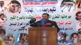 getlinkyoutube.com-الشاعر سعد المحمداوي مهرجان الابوذية