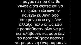 getlinkyoutube.com-Κακο - Ετοιμασε Μια Ευχη(Lyrics)