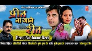 getlinkyoutube.com-PREET NA JANE REET  - Full Bhojpuri Movie