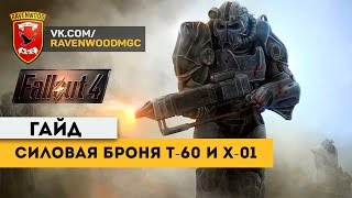 getlinkyoutube.com-Fallout 4: Силовая броня T-60 и X-01. Гайд.