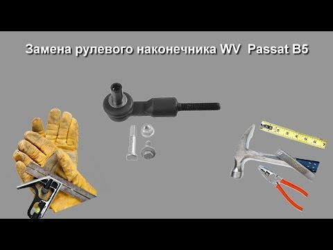 Замена рулевого наконечника VW Passat B5