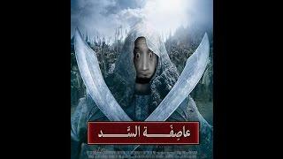 الشاب أشرف | عاصفة السد