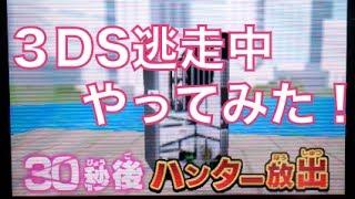 getlinkyoutube.com-#1【ゲーム実況】3DS逃走中をやってみた!