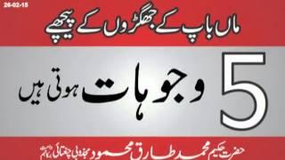 getlinkyoutube.com-Maa Baap K Jhagro Ki 5 Wajohat   Hakeem Tariq Mehmood