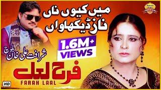 Sharafat Ali Khan Baloch | Farah Lal | New Saraiki Hits Tuhfah | 2018 | #Wattakhel Production