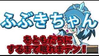 getlinkyoutube.com-妖怪ウォッチバスターズ赤猫団白犬隊 緊急企画! ふぶきちゃんがともだちになるまで眠れまテン!