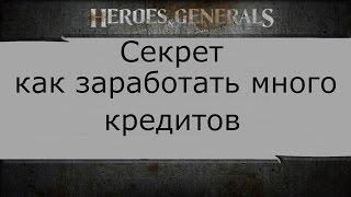 getlinkyoutube.com-Heroes & generals Как быстро нафармить на топ оружие.