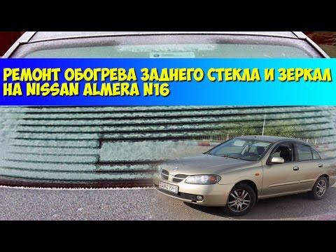 Ремонт обогрева заднего стекла и зеркал на Nissan Almera N16