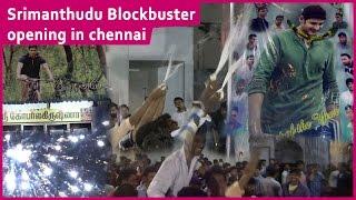 getlinkyoutube.com-Srimanthudu Blockbuster Opening in Chennai | శ్రీమంతుడు చెనై లో అధ్భుతమైన ప్రారంభం | మహేష్ బాబు