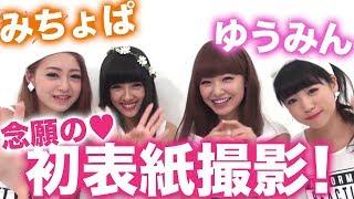 getlinkyoutube.com-ゆうみん&みちょぱ表紙初登場!POP7月号表紙撮影!