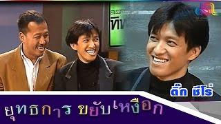 getlinkyoutube.com-ยุทธการขยับเหงือก : ติ๊ก ชีโร่ [7 พ.ย. 58] HD