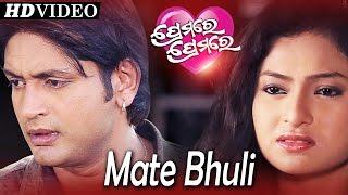 MATE BHULI I Sad Film Song | PREMARE PREMARE I Sarthak Music