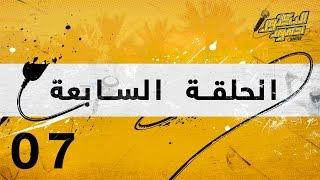 دكتور حمود شو | الحلقة السابعة: يــا عـامــل النظافة..