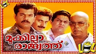 getlinkyoutube.com-Malayalam Comedy Full Movie Mookilla Rajyathu | Mukesh | Sidhique | Thilakan | Jagathy Sreekumar