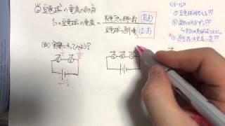 getlinkyoutube.com-中学受験理科!【1】電流の比の基本