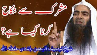 Mushrik Se Ahle Tawheed ka Nikah ho Sakta hai? By Sheikh Tauseef ur Rehman Rashidi Hafizahullah width=