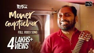 getlinkyoutube.com-Praktan Bangla Movie | Moner Guptochar Full Video Song | Anindya Chatterjee,Prosenjit & Rituparna